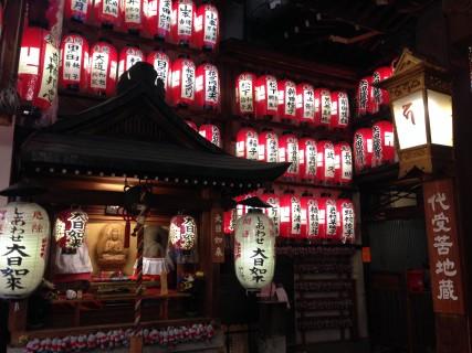 un temple de Kyoto